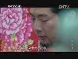 《特别呈现》 20140325 牡丹 第四集 须是牡丹花盛发