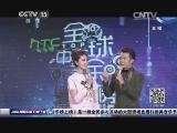 《全球中文音乐榜上榜》 20140329