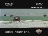 """军事科技20140329解码通用之王""""黑鹰""""直升机[视频]"""