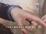 沈琼芬特种养殖致富经,一个女人背负全村人埋怨的背后(20140402)