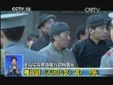 [视频]本台综合频道晚八点档播出电视剧《大河儿女》第7、8集