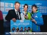 [冬奥会]斯洛文尼亚表彰索契冬奥会运动员(晨报)