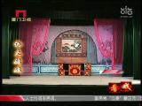 《仇大姑娘》第二场 看戏 - 厦门卫视 00:24:31