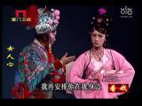 《女人心》第三场 看戏 - 厦门卫视 00:23:10