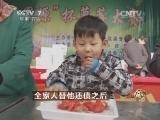 马廷东草莓致富经,全家人替他还债之后