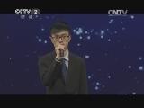 [生财有道]《中国创业榜样》走进中山大学(上)(20140523)