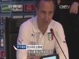 [世界杯]意大利队巴西世界杯大名单尚未确定