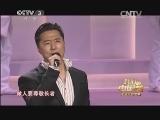 [我们的中国梦]歌舞《孝和中国》 演唱:师鹏 汪小敏