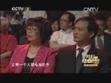 [我们的中国梦]讲述《父亲心中的社稷》 作者:郑建光 讲述:刘佩琦