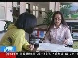 关注2014高考:高考命题老师揭秘出题过程 00:03:18
