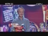 《文化视点》 20140605 文化公开课 最美中国衣