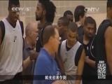 <a href=http://sports.cntv.cn/2014/06/05/VIDE1401971048633669.shtml target=_blank>[NBA最前线]全能邓肯在马刺的巨星之路</a>