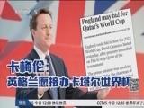 [世界杯]卡梅伦:英格兰愿接办卡塔尔世界杯
