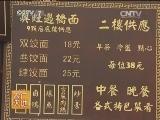 [农广天地]中国十大面条--昆山奥灶面(201400605)