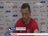 [世界杯]奥利奇:期待克罗地亚在揭幕战中爆冷