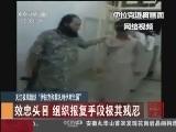 关注极端组织伊拉克和黎凡特伊斯兰国_台海