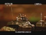 《探索发现》 20140619 手艺第四季——指上谈兵