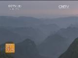 [农广天地]苦荞种植技术(201400630)