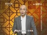 《百家讲坛》 20140705 成败论乾隆(下部)2 乾隆朝的离奇事儿