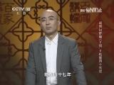 《百家讲坛》 20140707 成败论乾隆(下部)4 乾隆四十五年