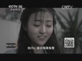 普法栏目剧20140709 七集迷你剧-恋恋星尘(第六集)
