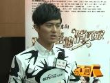 【戏中人】专访《欢天喜地俏冤家》主演叶祖新:对待感情要执着而真诚