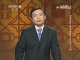 《百家讲坛》 20140719 姜鹏品读《资治通鉴》 4 无用乃大用