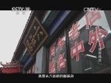 《探索发现》 20140721 手艺第四季——酱香情浓