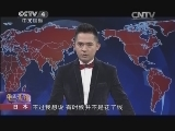 日本一教育公司泄露客户身份信息 部分华人受害 00:01:48