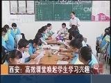 西安:高效课堂唤起学生学习兴趣 00:00:30