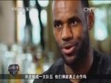<a href=http://sports.cntv.cn/2014/08/05/VIDE1407242159805798.shtml target=_blank>[NBA最前线]詹姆斯畅谈热火第一个总决赛失利</a>
