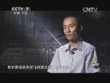 """《军事科技》 20140830 直击""""和平使命-2014""""上合军演中的明星装备"""