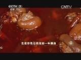陆玮开猪脚店致富经,生意惨败后靠猪脚一年翻身(20140917)