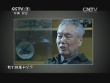 《军事科技》 20140920 陆战猛虎(二)十年磨一剑