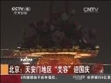 """北京:天安门地区""""美容""""迎国庆"""