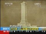 新中国成就档案:1958年 人民英雄纪念碑建成 00:02:28