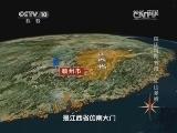 《地理中国》 20141001 国庆特别节目-江山多娇
