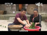 《味道》 20141003 我的中国味(三)