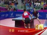 [夺金时刻]许昕获得乒乓球男单金牌