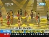 [视频]仁川亚运会闭幕式正在进行