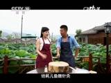 《味道》 20141007 我的中国味(七)