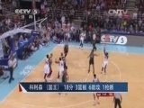 [NBA]中国赛10月15日:篮网VS国王 科里森集锦