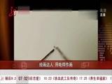 绘画达人 用电焊作画