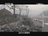 《探索发现》 20141025 长城内外(三)长城居民