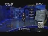 普法栏目剧20141102 古镇奇谭第二季-刀下冤魂(下)