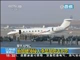 [视频]聚焦APEC 新加坡领导人李显龙抵达北京