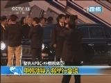 [视频]朴槿惠将出席APEC领导人非正式会议