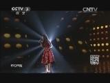 [我要上春晚]歌曲《不见不散》 表演:祁夏竹