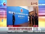 光明日报 深圳5位新任领导干部手持宪法宣誓