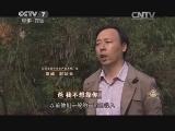 何涛水产养殖致富经,爸 我不想靠你(20141127)